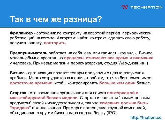 TECHNATION - Не Каждый Бизнес Стартап (Rus) Slide 2