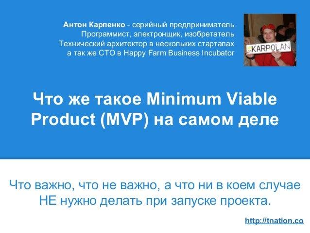 Что же такое Minimum Viable Product (MVP) на самом деле Что важно, что не важно, а что ни в коем случае НЕ нужно делать пр...