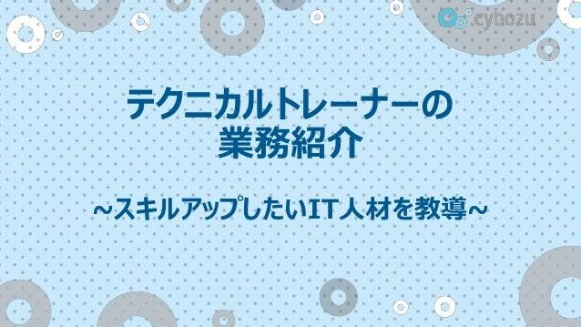 テクニカルトレーナーの 業務紹介 ~スキルアップしたいIT人材を教導~