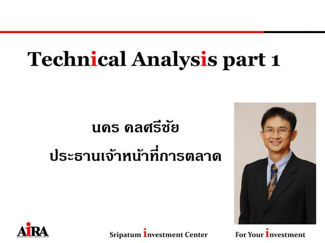Technical Analysis part 1 นคร คลศรีชัย ประธานเจ้าหน้าที่การตลาด Sripatum investment Center For Your investment