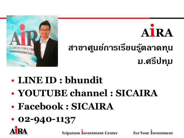 AiRA สาขาศูนย์การเรียนรู้ตลาดทุน ม.ศรีปทุม • LINE ID : bhundit • YOUTUBE channel : SICAIRA • Facebook : SICAIRA • 02-940-1...
