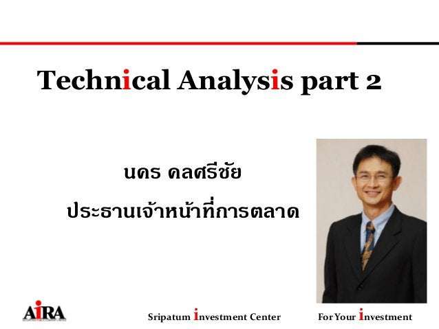 Technical Analysis part 2 นคร คลศรีชัย ประธานเจ้าหน้าที่การตลาด Sripatum investment Center For Your investment