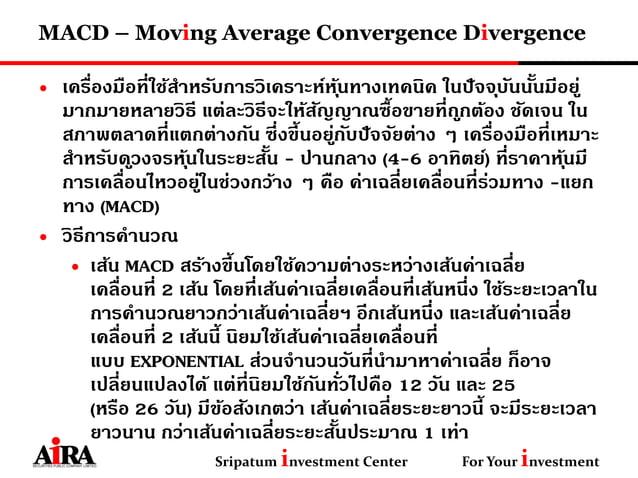 MACD – Moving Average Convergence Divergence • เครื่องมือที่ใช้สาหรับการวิเคราะห์หุ้นทางเทคนิค ในปัจจุบันนั้นมีอยู่ มากมาย...