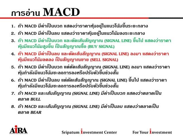 การอ่าน MACD Sripatum investment Center For Your investment 1. ถ้า MACD มีค่าเป็ นบวก แสดงว่าราคาหุ้นอยู่ในแนวโน้มขึ้นระยะ...