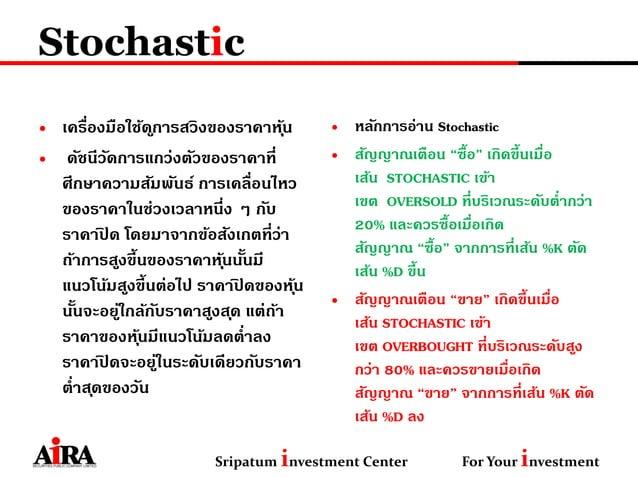 Stochastic • เครื่องมือใช้ดูการสวิงของราคาหุ้น • ดัชนีวัดการแกว่งตัวของราคาที่ ศึกษาความสัมพันธ์ การเคลื่อนไหว ของราคาในช่...
