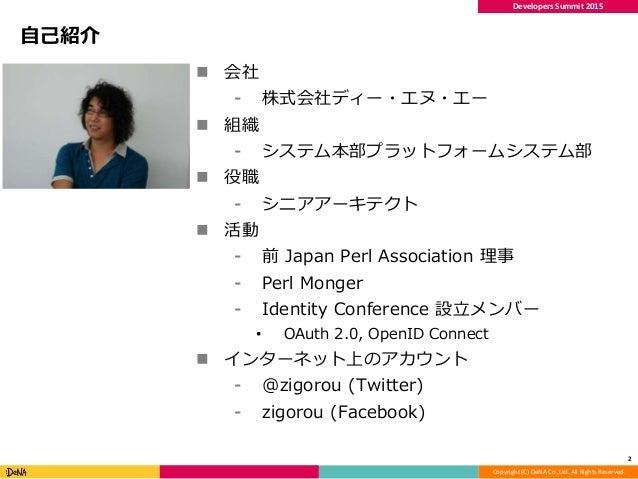技術選択とアーキテクトの役割 Slide 2