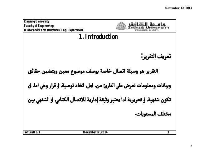 Characteristics of Good Report; 3.
