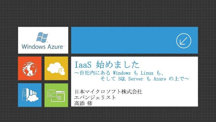  これまでの Windows Azure のイメージ これまでのクラウドのイメージ