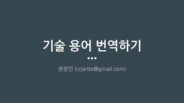 기술 용어 번역하기 권정민 (cojette@gmail.com)