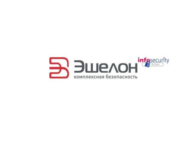 Технические требования к информационным системам персональных данных Хлебородов Денис Ведущий специалист департамента прое...