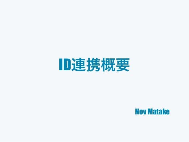 ID Nov Matake