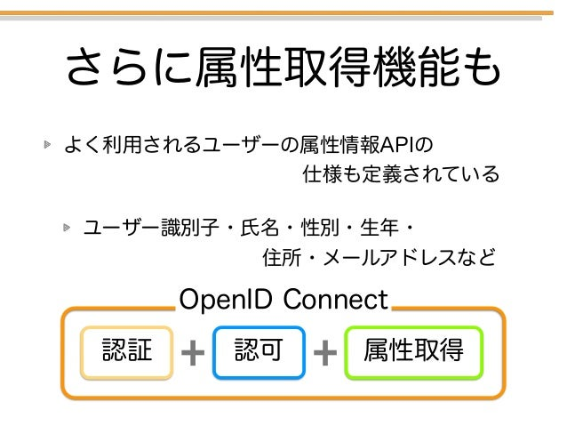 OpenID Connect 入門 〜コンシュ...