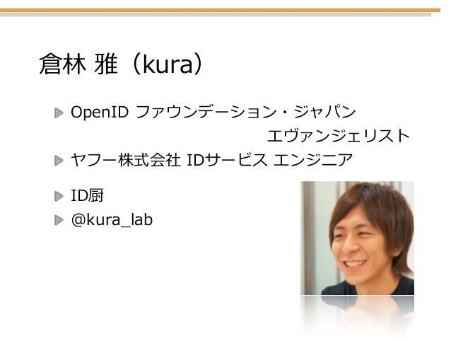 OpenID Connect 入門 〜コンシューマーにおけるID連携のトレンド〜 Slide 2