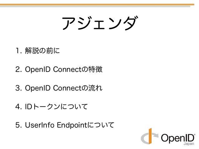 OpenID Connect 入門 〜コンシューマーにおけるID連携のトレンド〜 Slide 3