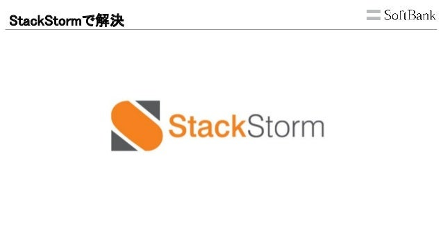 StackStormで解決