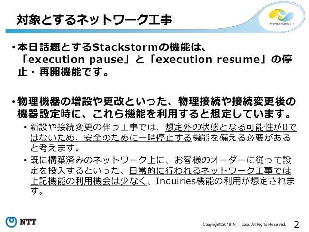 NW機器の設定自働化に向けたST2機能の活用 Slide 2
