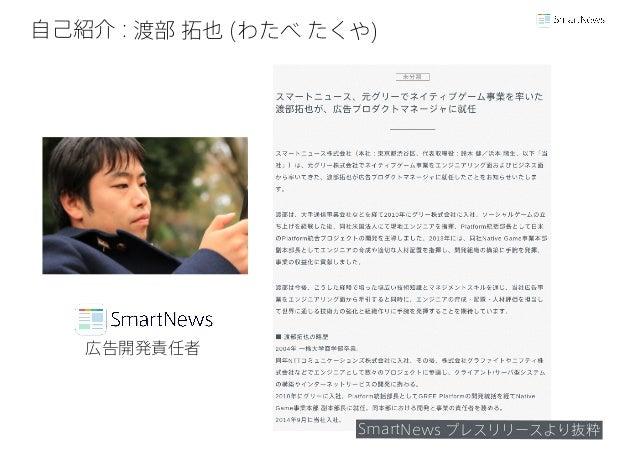 SmartNews TechNight vol5 SmartNews Ads大図解 Slide 2