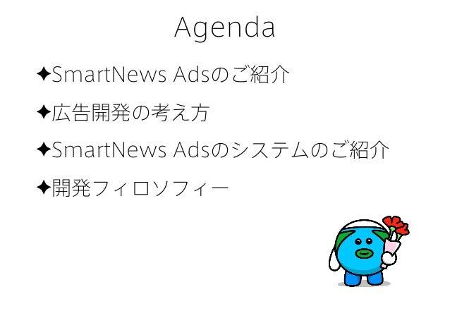 SmartNews TechNight vol5 SmartNews Ads大図解 Slide 3