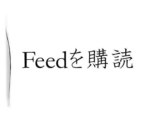 Feedを購読