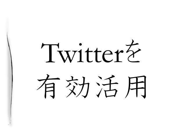 Twitterを 有効活用