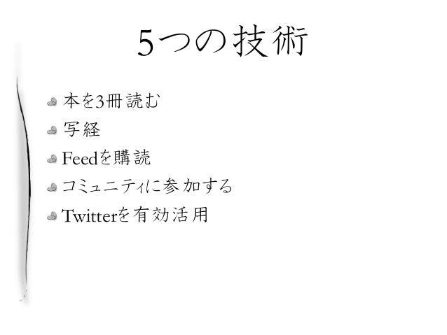 5つの技術 本を3冊読む 写経 Feedを購読 コミュニティに参加する Twitterを有効活用