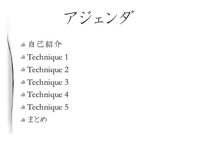 アジェンダ 自己紹介 Technique 1 Technique 2 Technique 3 Technique 4 Technique 5 まとめ