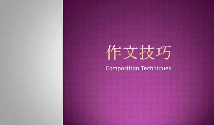 作文技巧<br />Composition Techniques<br />