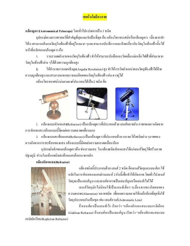 เทคโนโลยีอวกาศ กลองดูดาว(Astronomical Telescope) โดยทั่วไปแบงออกเปน3 ชนิด อุปกรณทางดาราศาสตรที่สําคัญที่สุดและจําเปน...