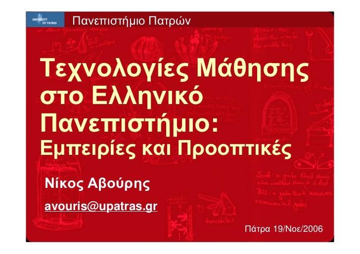 Πανεπιστήμιο ΠατρώνΤεχνολογίες Μάθησηςστο ΕλληνικόΠανεπιστήμιο:Εμπειρίες και ΠροοπτικέςΝίκος Αβούρηςavouris@upatras.gr    ...