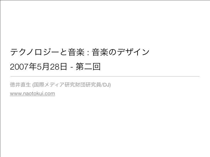 テクノロジーと音楽 : 音楽のデザイン 2007年5月28日 - 第二回 徳井直生 (国際メディア研究財団研究員/DJ) www.naotokui.com