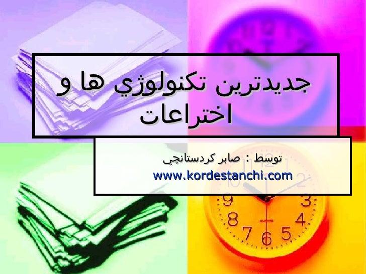 جديدترين تکنولوژي ها و اختراعات توسط  :  صابر کردستانچي www.kordestanchi.com