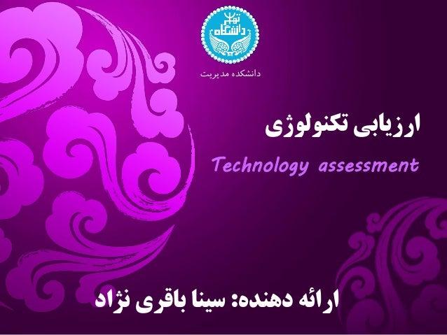 تکنولوژی ارزیابی Technology assessment دهنده ارائه:نژاد باقری سینا مدیریت دانشکده