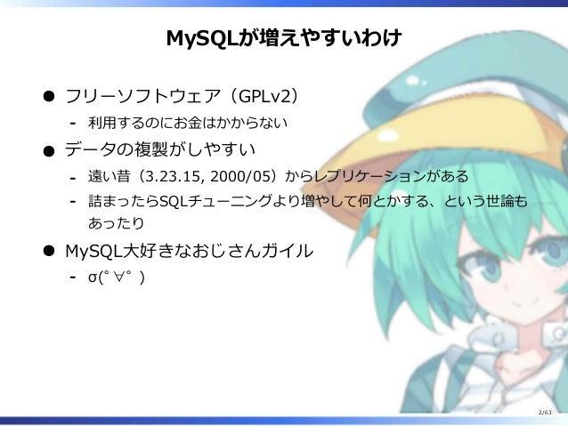 MySQLを割と一人で300台管理する技術 Slide 3