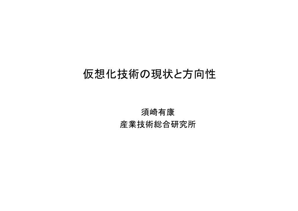仮想化技術の現状と方向性      須崎有康   産業技術総合研究所
