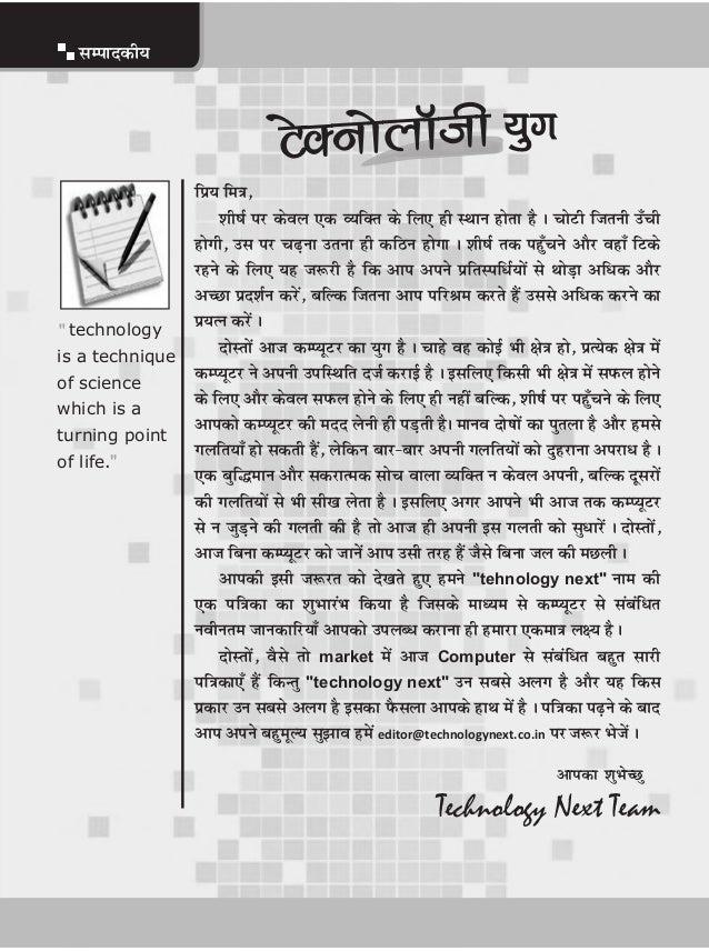 Technology Next :: Hindi Tech Magazine