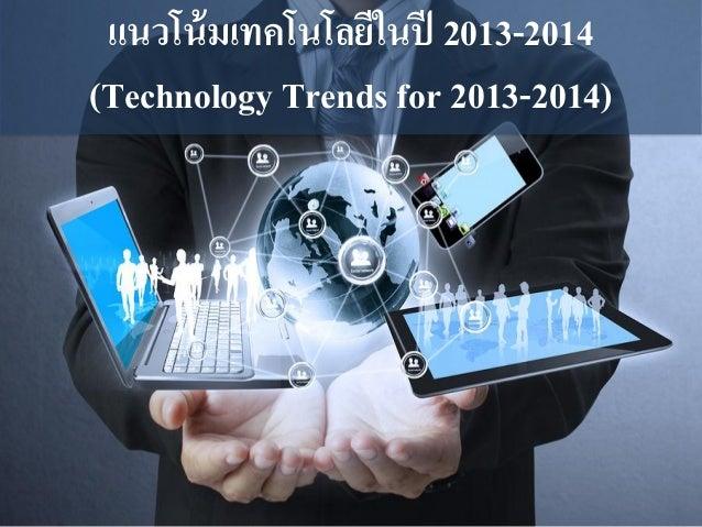 แนวโน้มเทคโนโลยีในปี 2013-2014(Technology Trends for 2013-2014)