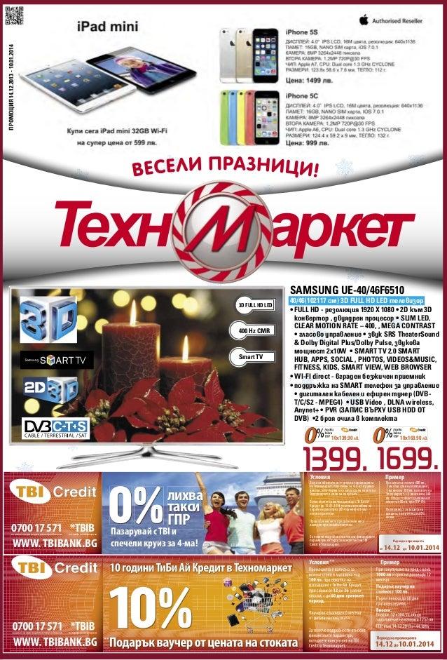 ПРОМОЦИЯ 14.12.2013 - 10.01.2014  SAMSUNG UE-40/46F6510 3D FULL HD LED  400 Hz CMR  Smart TV  40/46(102117 см) 3D FULL HD ...