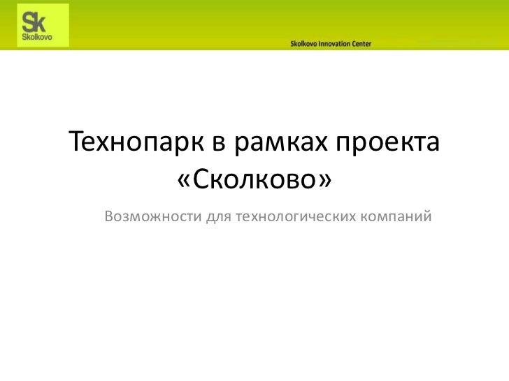 Технопарк «Сколково»