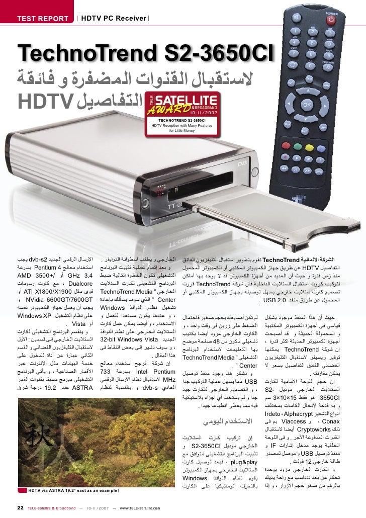 TEST REPORT                  HDTV PC Receiver     TechnoTrend S2-3650CI ﻻﺳﺘﻘﺒﺎﻝ ﺍﻟﻘﻨﻮﺍﺕ ﺍﻟﻤﻀﻔﺮﺓ ﻭ ﻓﺎﺋﻘﺔ ﺍﻟﺘ...