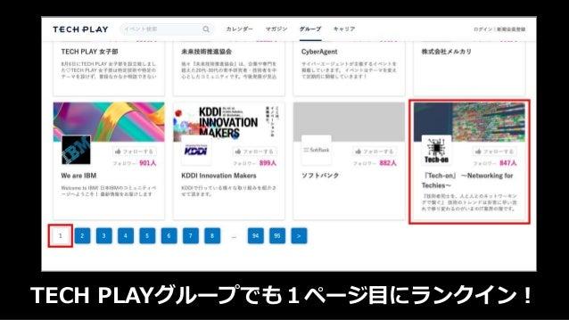 Tech-on1周年のあゆみと#07クロージング Slide 3