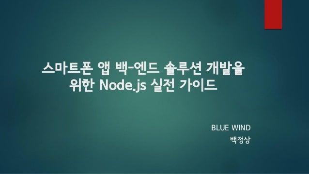 스마트폰 앱 백-엔드 솔루션 개발을 위한 Node.js 실전 가이드 BLUE WIND 백정상