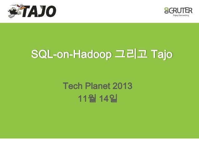 SQL-on-Hadoop 그리고 Tajo Tech Planet 2013 11월 14일