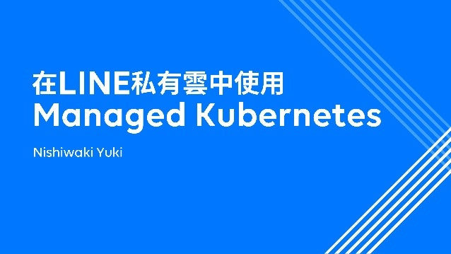 INTRODUCTION OF MANAGED K8S SERVICE