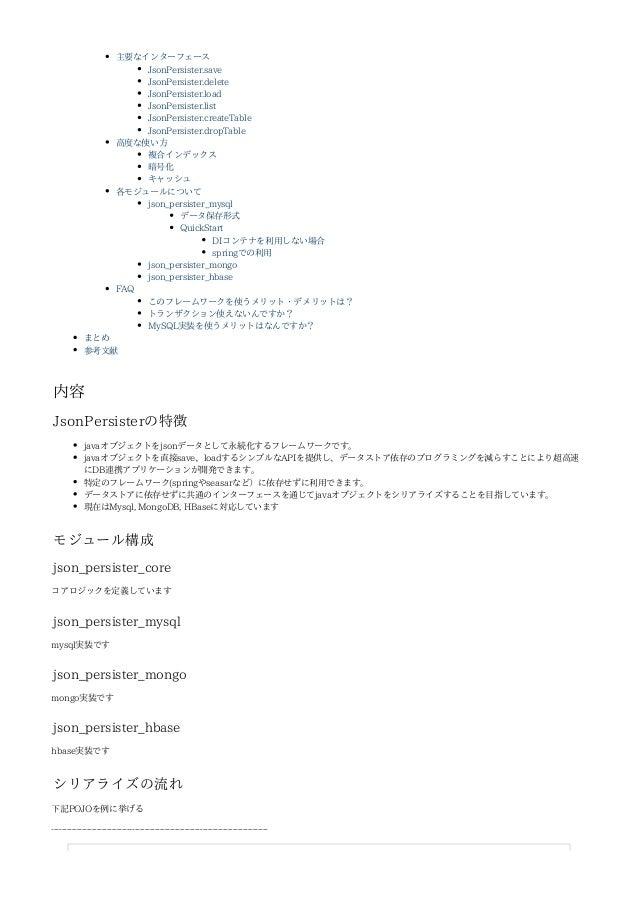 WEB開発を加速させる。アジャイル開発に最適なデータ構造とORマッパの形 Slide 2