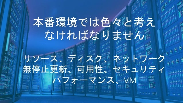 ボタン押下、コマンド実行でバージョン・アップ $ az aks upgrade --name yoshio-java-aks ¥ --resource-group yoshio-java-aks ¥ --kubernetes-version 1...
