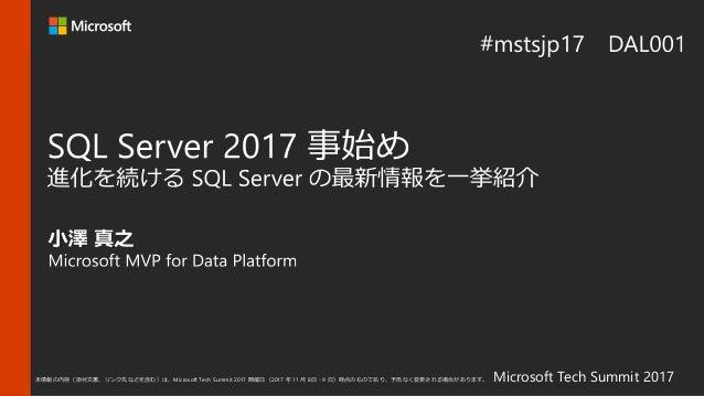 Microsoft Tech Summit 2017本情報の内容(添付文書、リンク先などを含む)は、Microsoft Tech Summit 2017 開催日(2017 年 11 月 8日 - 9 日)時点のものであり、予告なく変更される場合...