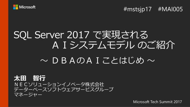 Microsoft Tech Summit 2017 ~ DBAのAIことはじめ ~
