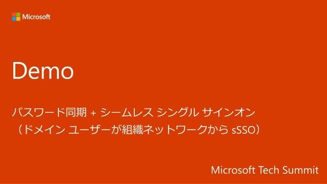 [Japan Tech summit 2017] SEC 004