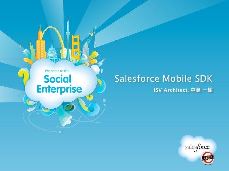 Salesforce Mobile SDK        ISV Architect, 中嶋 一樹