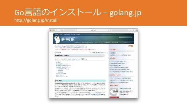 Go言語のインストール – golang.jp http://golang.jp/install